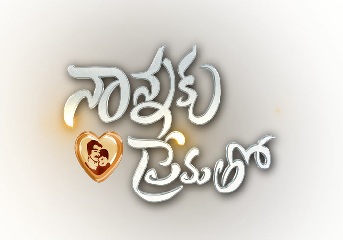 Nanna Ku Prematho
