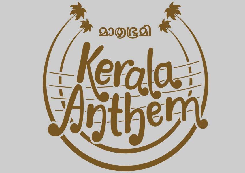 Mathrubhumi Kerala-Anthem-Logo